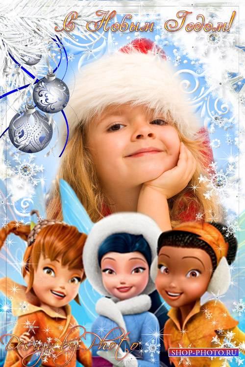 Детская рамка - Зимние феи