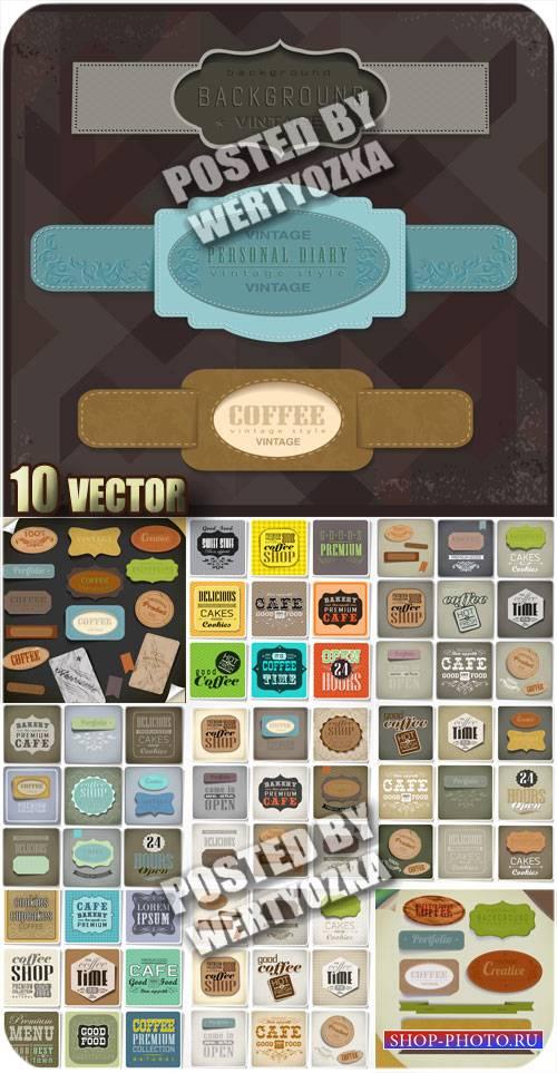 Кофе, винтажные этикетки - вектор