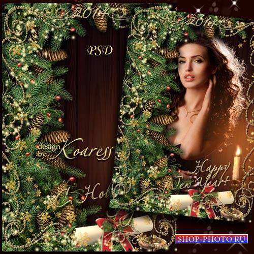 Новогодняя романтическая рамка для фото - Новогоднее поздравление