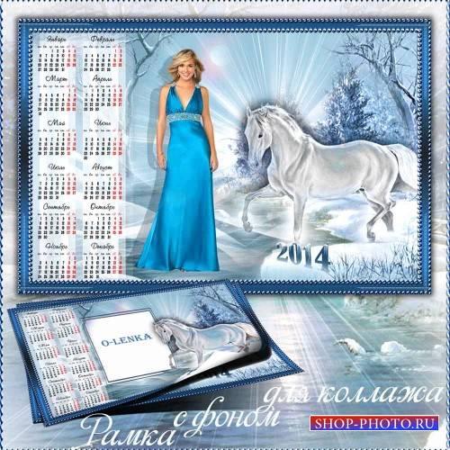 Рамка календарь - Сияло всё в чудесном ярком свете