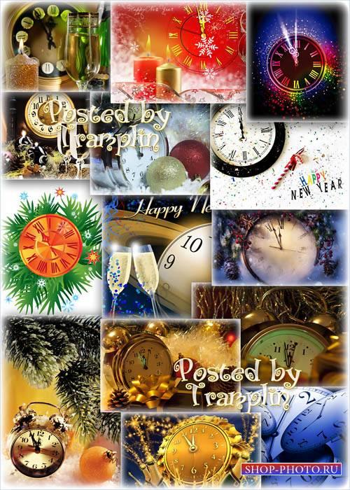 До нового года осталось… – Новогодние фоны – Часы, куранты