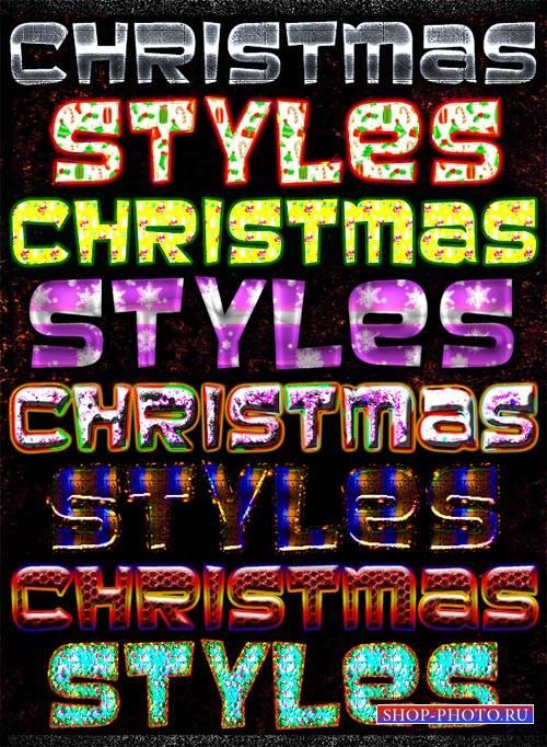 Стили - Christmas