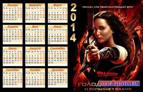 Календарь на 2014 год - Голодные игры, и вспыхнет пламя