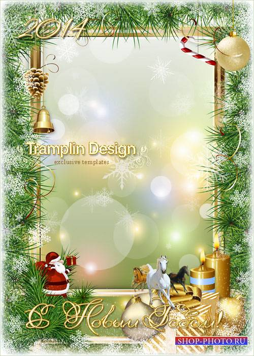 Новогодняя рамка для фото – Лошади, свечи, дед Мороз, мишура