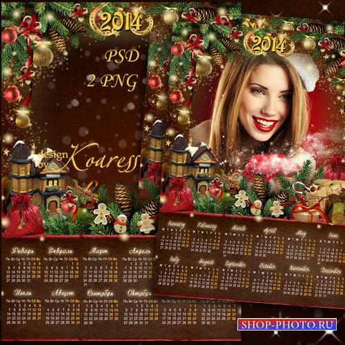 Праздничный календарь-рамка для фото - Новогодние подарки
