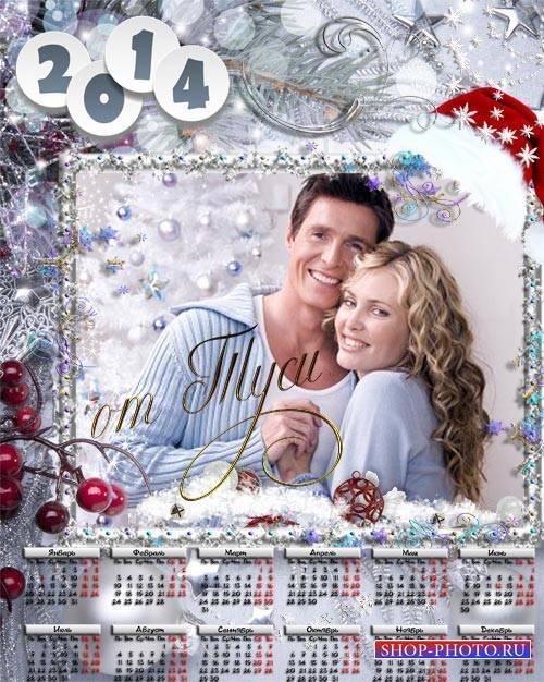 Календарь с рамкой для фото - Новый Год опять придёт и всем счастье принесё ...