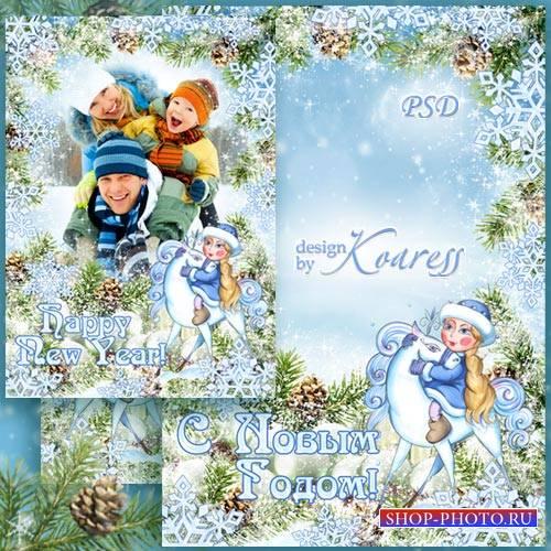 Поздравительная новогодняя рамка для фотошопа со Снегурочкой - На лошадке п ...