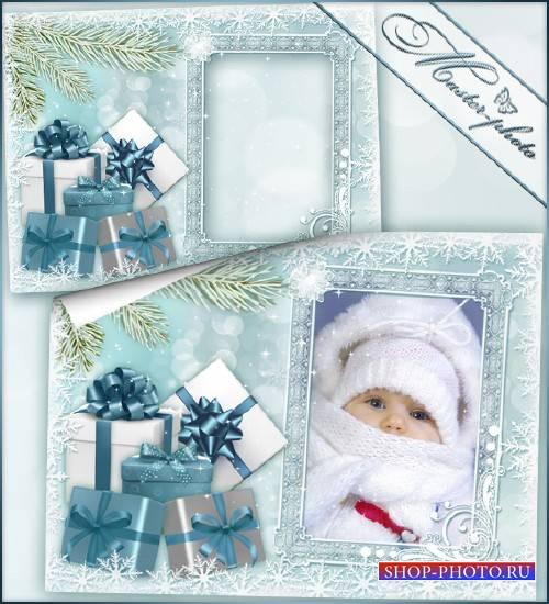 Рамка для фотошопа зимняя - Мои подарки