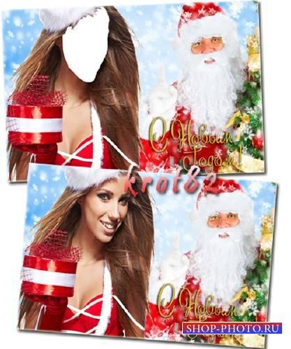 Женский шаблон для фотошопа с Дедом Морозом – Снегурочка