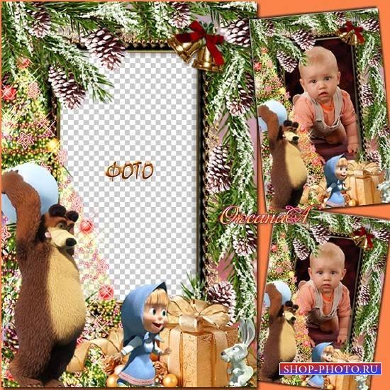 Фоторамка с Машей и медведем новогодняя – Что в моём подарке