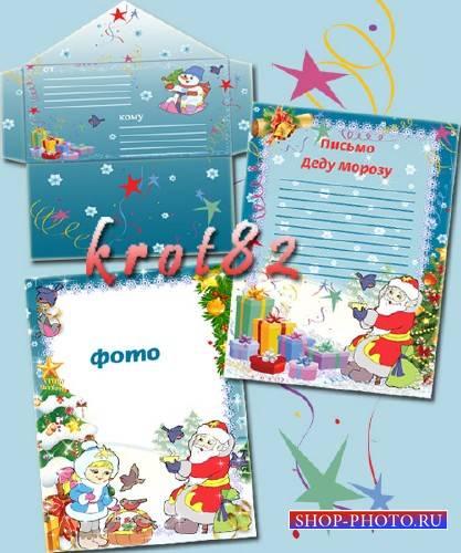 Новогоднее письмо Дед Морозу, конверт и рамка для фото с Дедом Морозом и сн ...