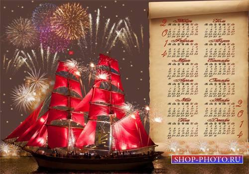 Календарь на 2014 год – Вся жизнь впереди