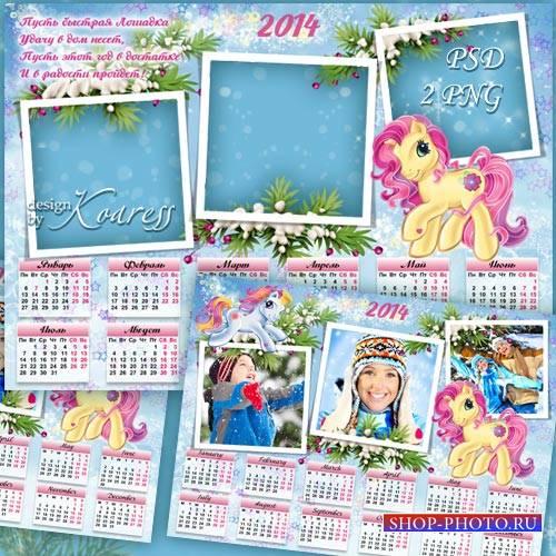 Календарь на 2014 год Лошади с фоторамкой - Пусть быстрая лошадка удачу при ...
