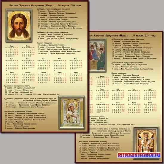 Календарь православных праздников и постов на 2014 год