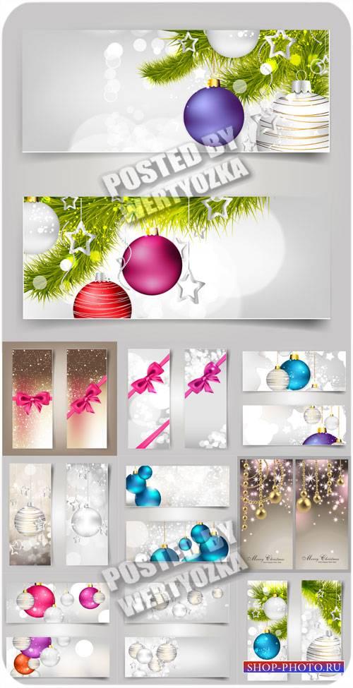 Рождественские векторные карточки с елочкой и шарами