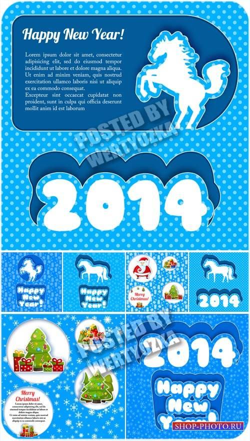 Рождественские голубые фоны с лошадками 2014 - вектор