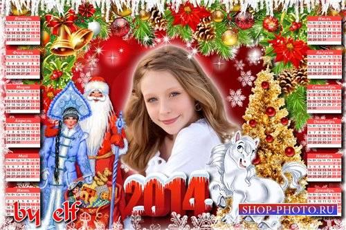 Новогодний календарь на 2014 год - Праздник Новогодний радует всех нас