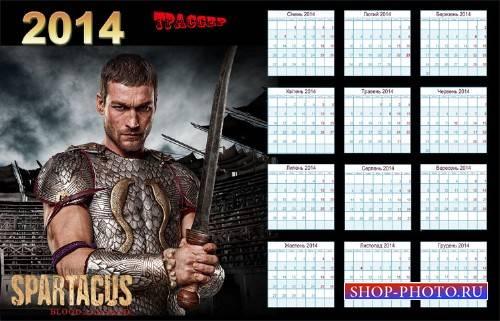Приключенческий календарь на 2014 год - Спартак, песок и кровь