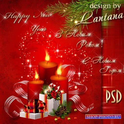 PSD исходник - Добрый праздник Новый год 23