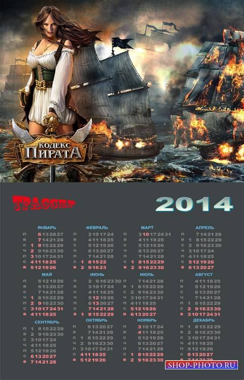Приключенческий календарь на 2014 год - Кодекс пират