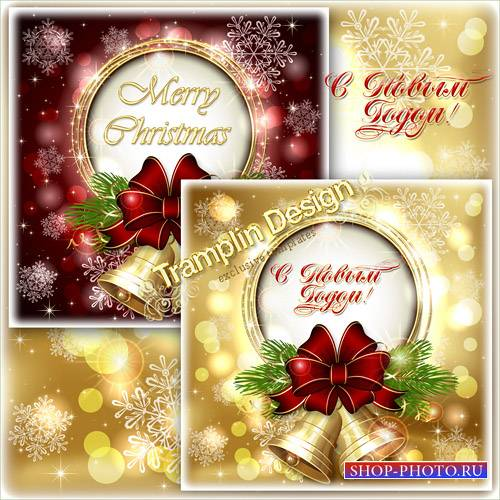 Новогодний и Рождественский исходник – С праздником