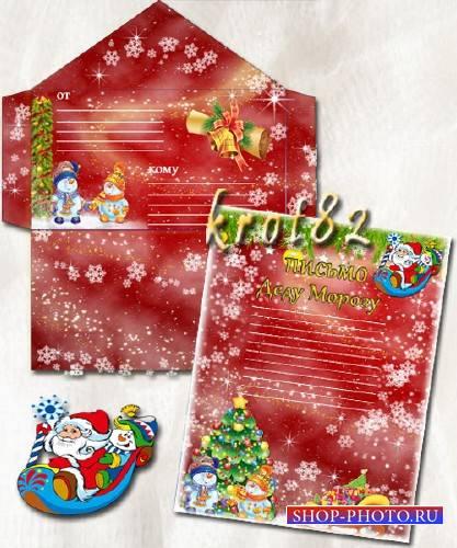 Письмо и конверт деду морозу с елкой, снеговиками и подарками