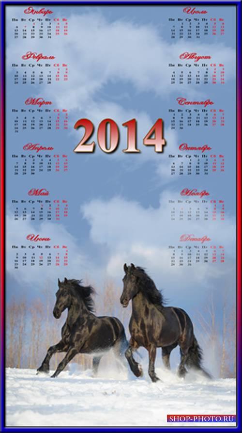 Календарь на 2014 год – Кони резвые мои, кони вороные