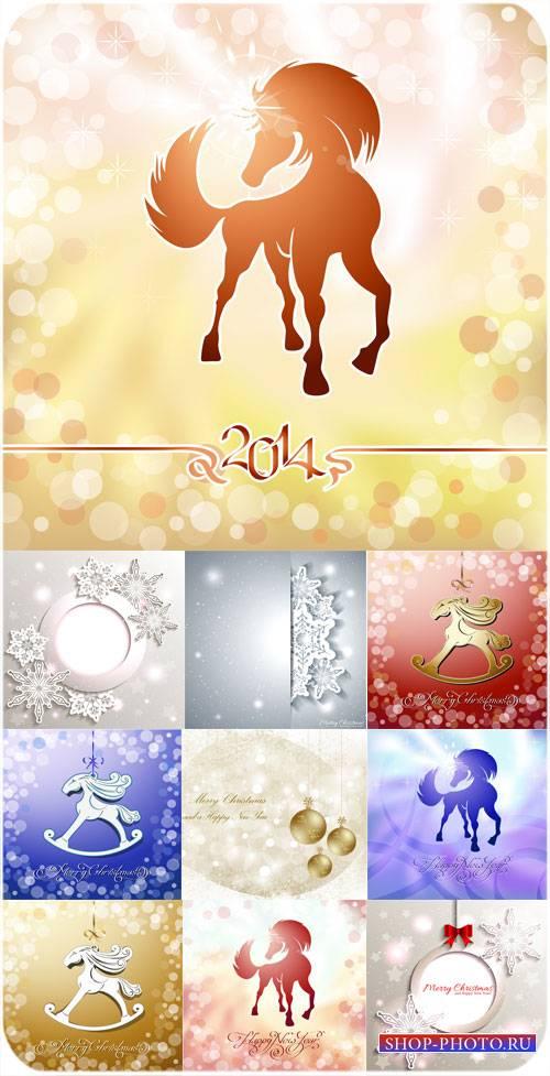Лошадки 2014, рождественские векторные фоны