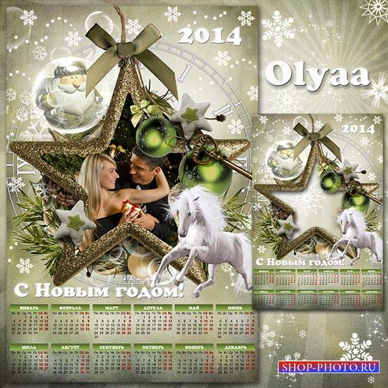 Новогодний календарь 2014 с белой лошадью