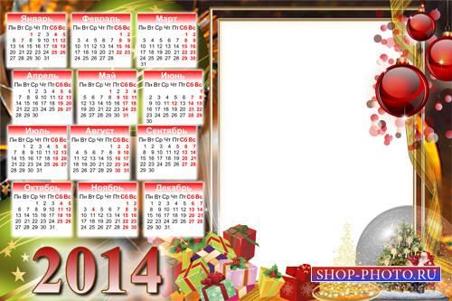 Календарь-рамка на 2014г. с шаром со снегом и кучей подарков - Весело встре ...