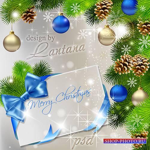 PSD исходник - Добрый праздник Новый год 26