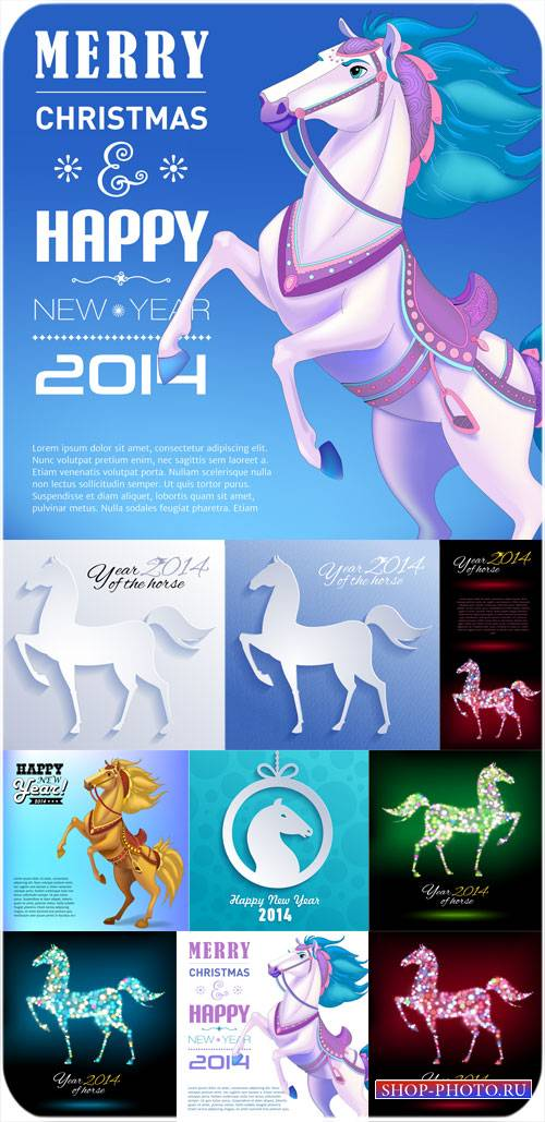 Новогодние лошадки 2014 - сток вектор