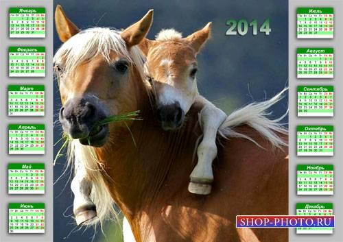 Календарь на 2014 год - Милые объятия мамы с жеребенком