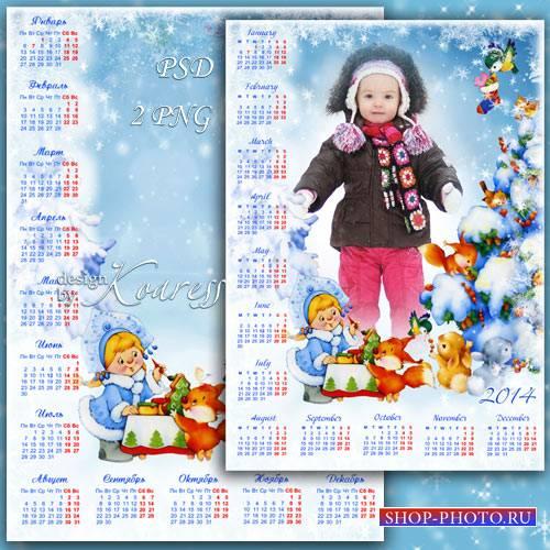 Зимний календарь с рамкой для фото - Новый год приходит в лес