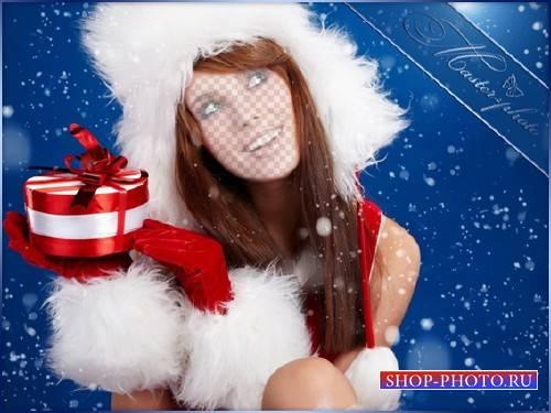 Шаблон женский для фотошопа - Новогодний подарок