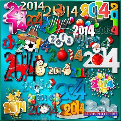 Клипарт - Текст для дизайна - 2014 год