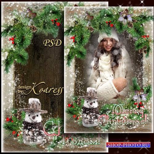 Поздравительная новогодняя рамка для фотошопа с забавным Снеговиком