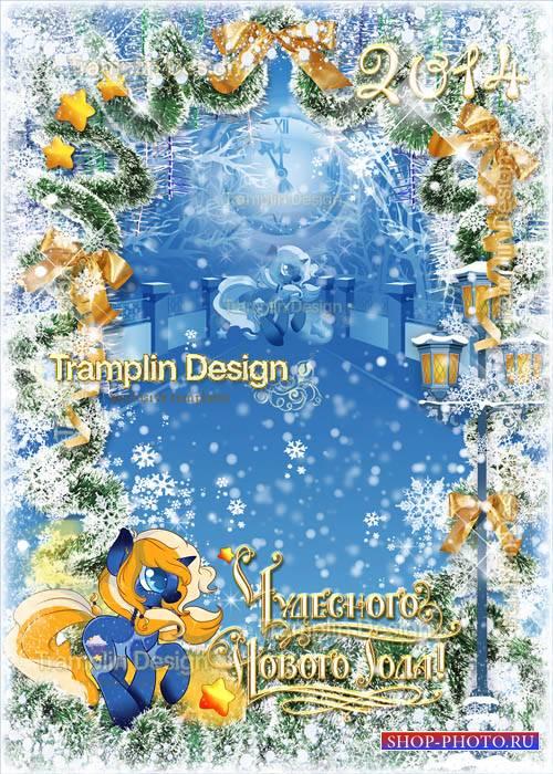 Новогодняя рамка – Тропою счастья Новый год к нам идет