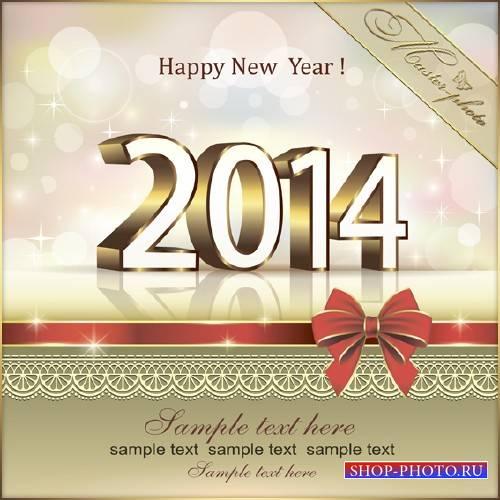 Многослойный исходник - С Новым Годом