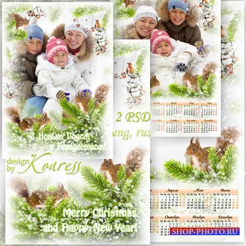Набор из календаря-фоторамки и поздравительной рамки для фото - На пушистой ...