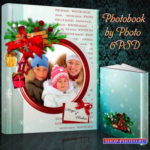 Рождественская фотокнига - Звёздной ночи волшебство