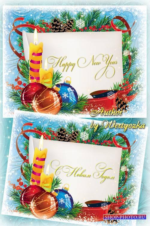 Psd исходник с елкой, шарами и свечами - С новым годом