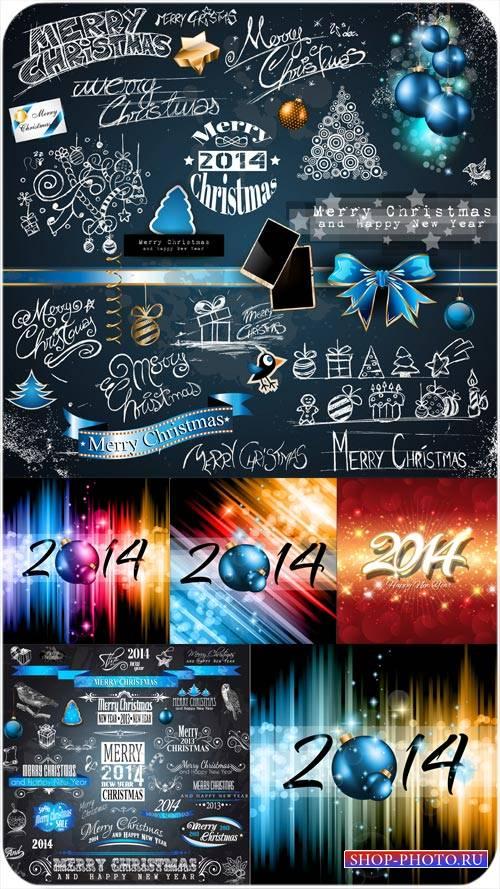 Рождественский вектор, подарки, елка, шары, надписи 2014, этикетки