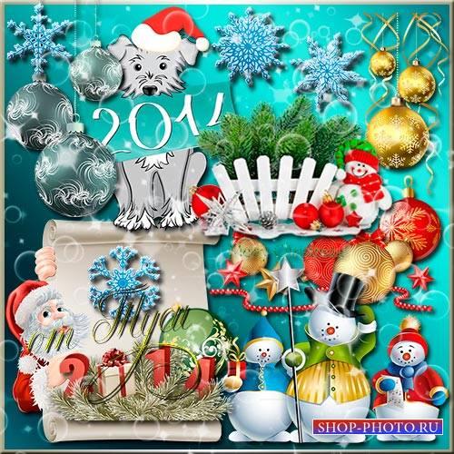 Клипарт - Новогодняя радость