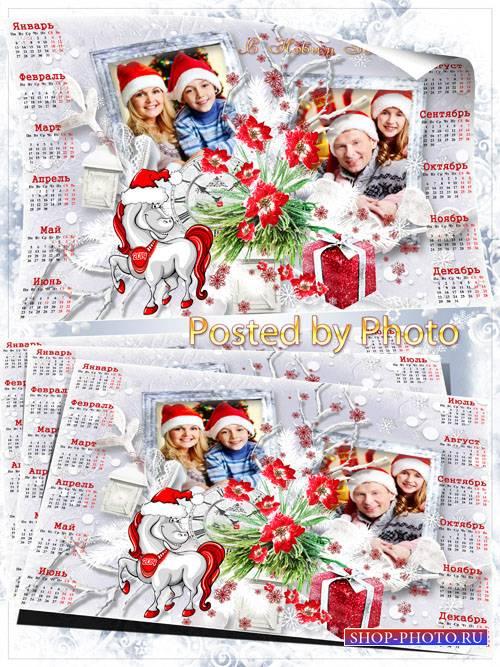 Календарь на 2014 год с вырезом для фото - Новый год навстречу мчит