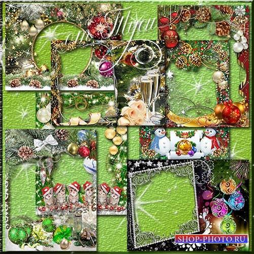 Набор новогодних рамок - Пусть взгляд от радости сияет и счастьем светятся  ...