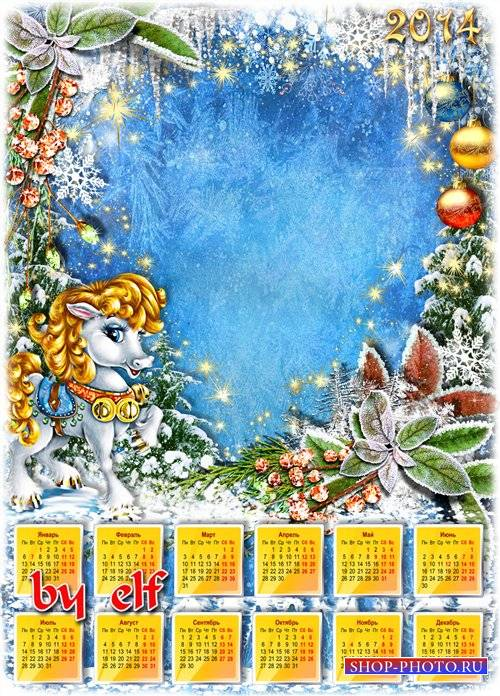 Календарь 2014 с лошадкой - Новый год – это праздник надежд