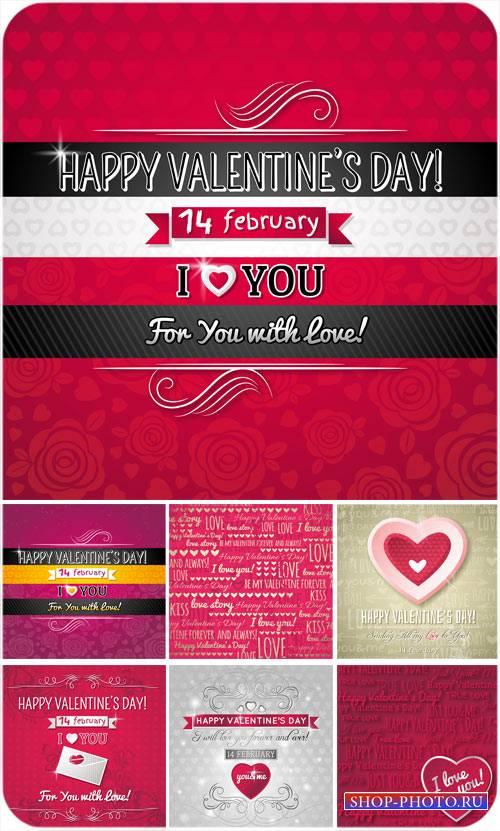 Красивые векторные фоны с сердечками на день святого Валентина