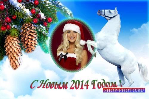 Рамочка для фотошоп - Красивое поздравление на 2014 год