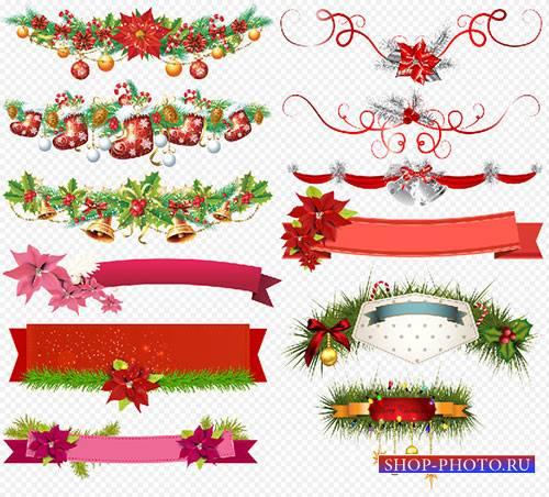 Клипарт - Новогодние ленты для праздничных надписей с подвесками на прозрач ...